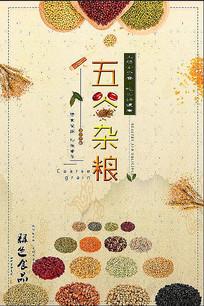 五谷杂粮健康养生海报
