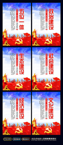 五位一体党建宣传标语挂图