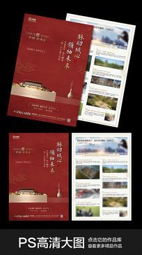 新中式豪宅房地产DM宣传单页