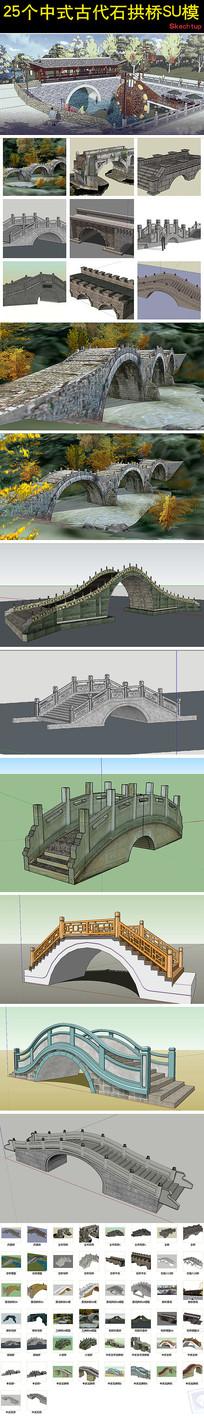 25个中式古代石拱桥SU模型