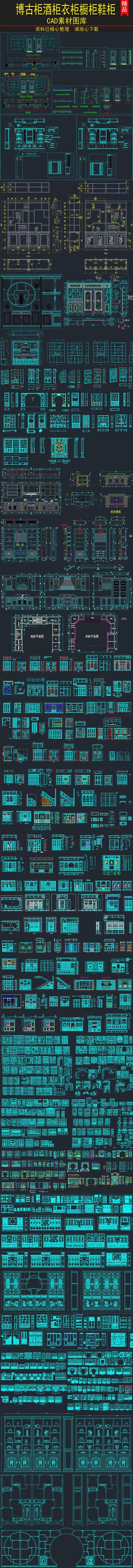 博古柜酒柜衣柜鞋柜橱柜室内设计CAD素材