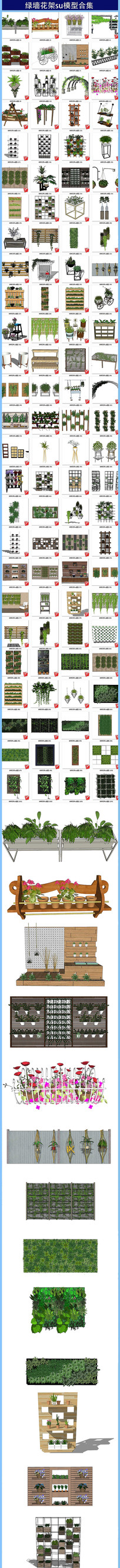 绿墙花架绿化植物su模型