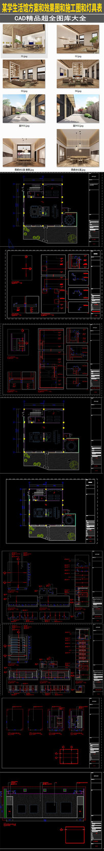 某学生活馆方案和效果图和施工图和灯具表