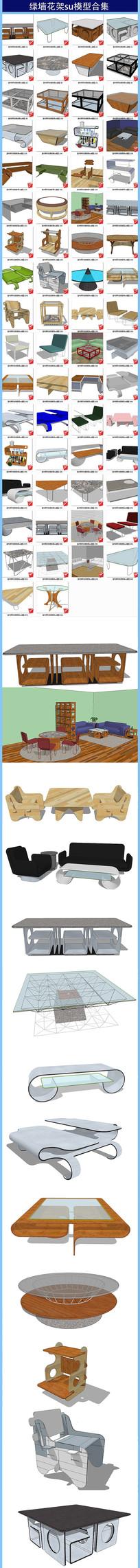 室内异形创意家具su模型