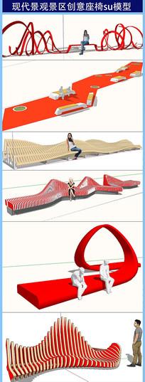 现代景观景区创意座椅su模型