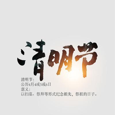 中国传统节清明节日字体元素