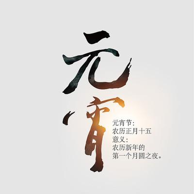 中国传统节日元宵字体元素