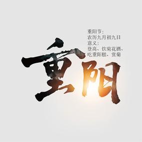 中国传统节日重阳字体元素