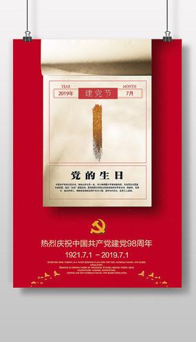 71党的生日海报设计