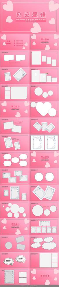 爱心粉色婚礼策划PPT模板