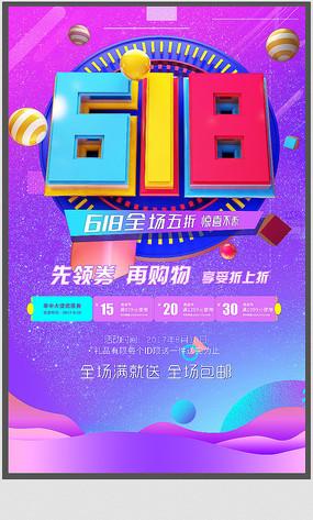 炫彩618年中大促宣传海报