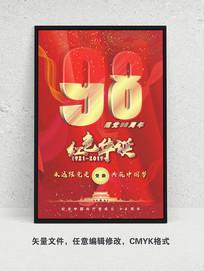 党的生日宣传海报
