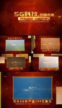 大气5G科技党政图文照片展示AE模板