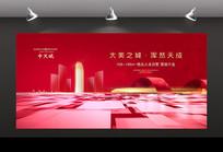 大气商业地产广告
