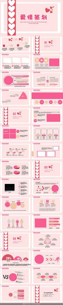 粉色文艺婚礼策划PPT模板
