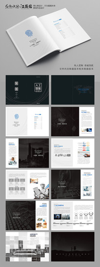 黑色大气人工智能产品画册设计