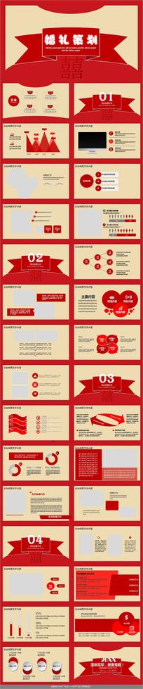 红色中式婚礼策划PPT模板