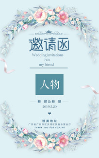 婚礼邀请函小清新海报