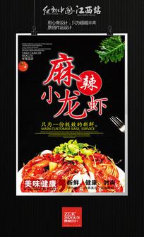 简约麻辣小龙虾海报设计