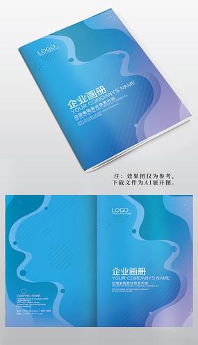 几何蓝色公司画册封面宣传册形象封面模版