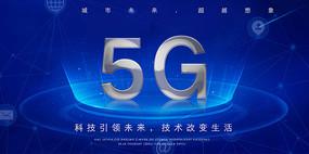蓝色5G科技海报设计