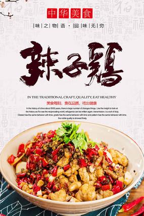 辣子鸡美食海报设计