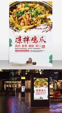 凉拌鸡爪凉拌菜美食海报设计