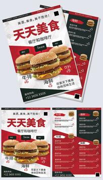 美食餐厅点菜单设计
