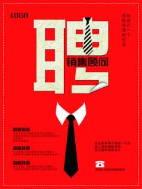 企业创意红色商务高薪招聘海报