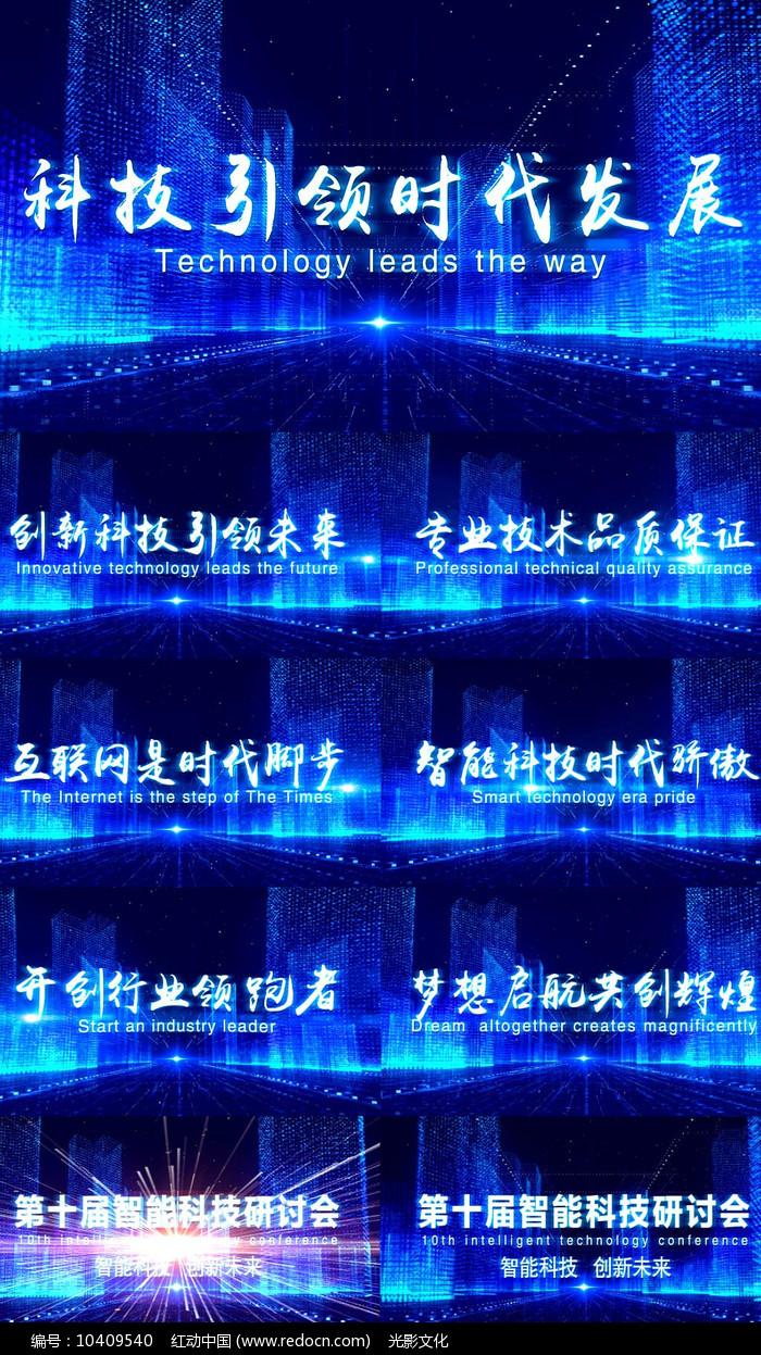 企业宣传片科技片头AE模板图片