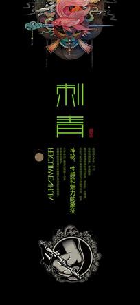 文艺简约纹身宣传海报