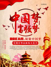 中国梦富强梦展板