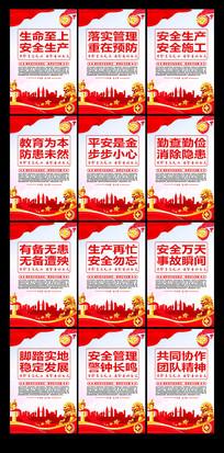 安全生产党建标语宣传展板