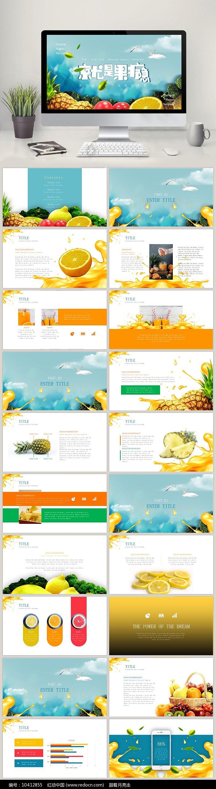 彩色商务风缤纷果蔬商业计划书PPT图片