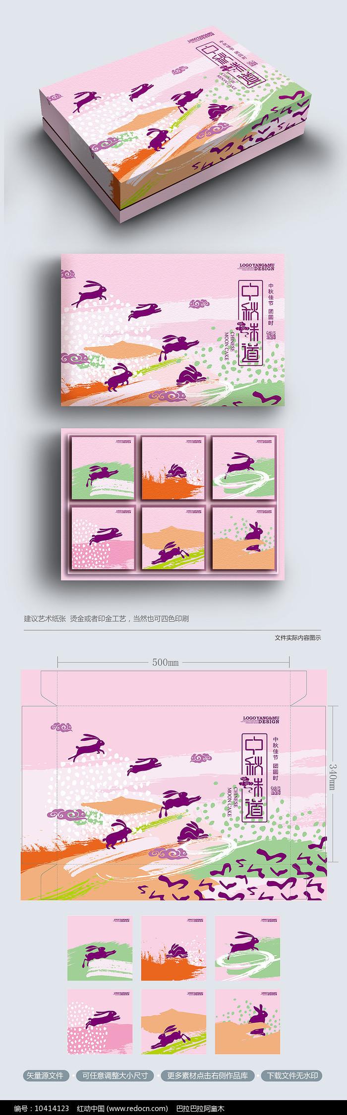 创意抽象插画高端中秋月饼包装礼盒图片
