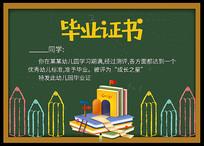 创意幼儿园毕业证书模版