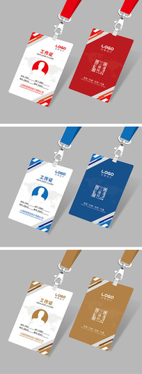 大气企业工作证胸卡工牌设计