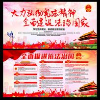 大气宪法宣传展板