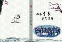 大学古风毕业纪念册封面设计