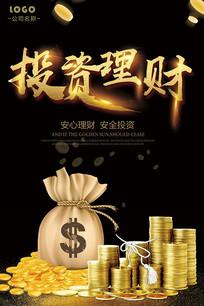 黑金投资理财海报