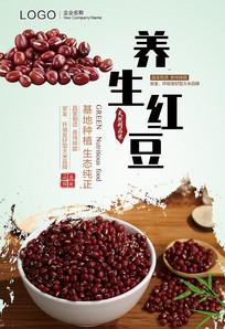 红豆粮食海报