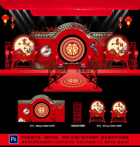 红色喜气中式婚礼舞台背景板