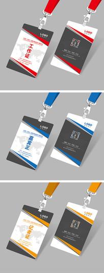 简约企业工作证胸卡工牌设计