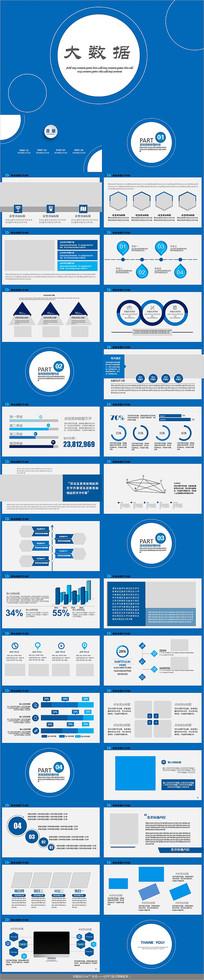 蓝色科技大数据PPT模板