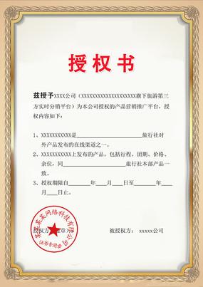 品牌授权证书模板
