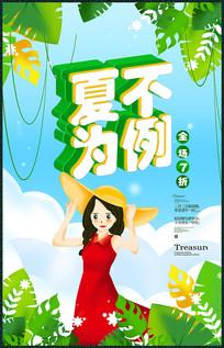 清新绿色夏季促销海报设计