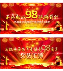 七一建党节98周年文艺汇演舞台背景板