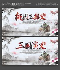 水墨桃园三结义三国演义海报