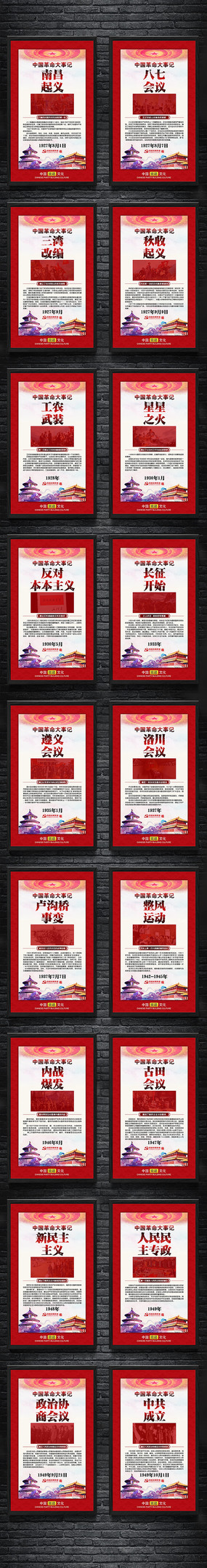 中国革命大事记党的光辉历程展板