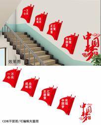 中国梦党政楼道文化墙